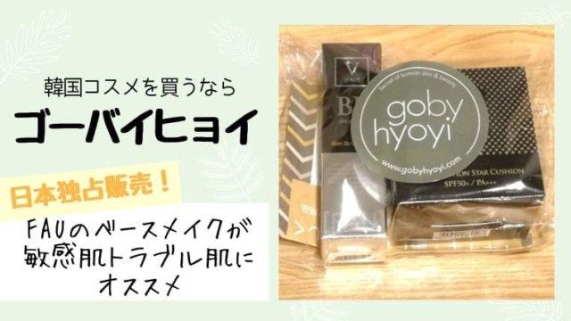 gobyhyoyi